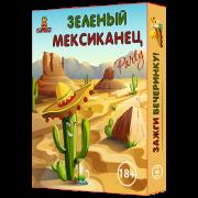 Зеленый Мексиканец (рус)