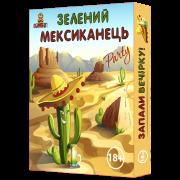 Зелений Мексиканець (укр)
