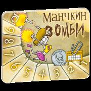 "Набор счетчиков уровней ""Манчкин Зомби"""