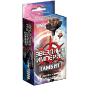 Звездные империи Гамбит
