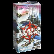 Звездные империи (2-е рус. изд.)